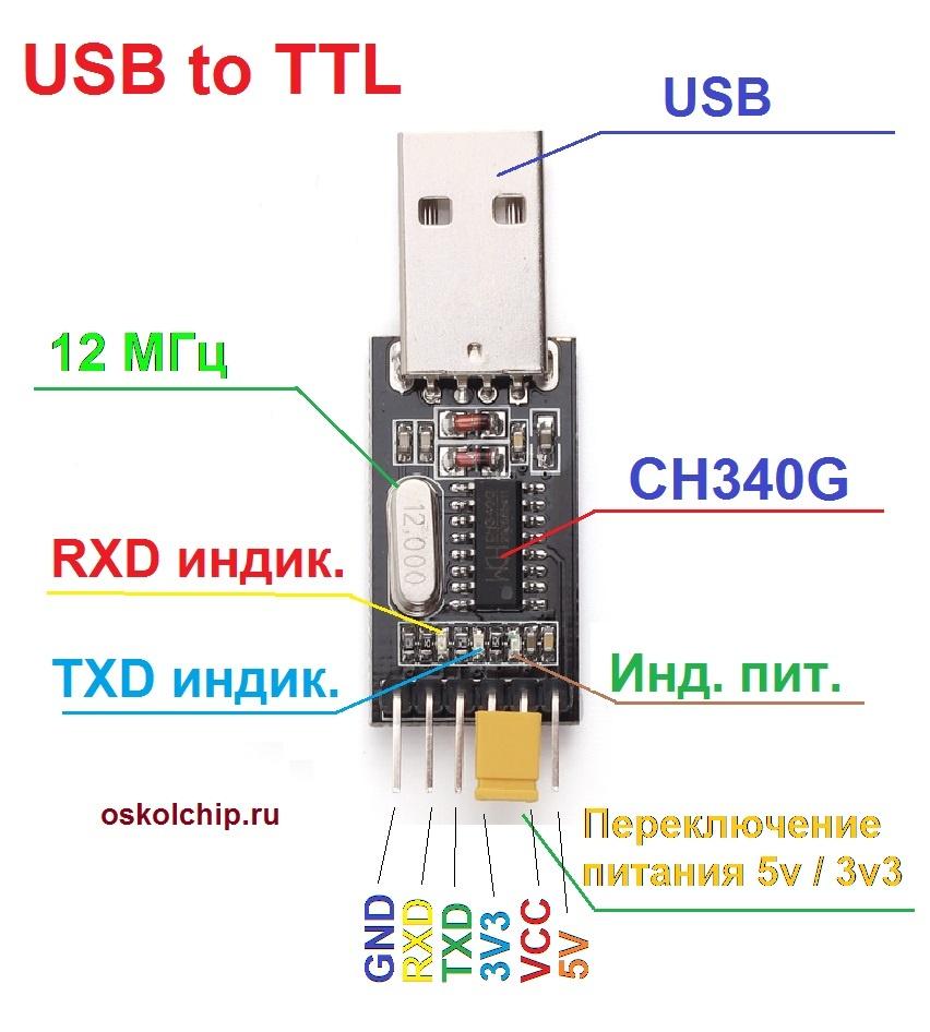 CH340G Конвертер USB в TTL (RS232) CH340 адаптер USB/UAR