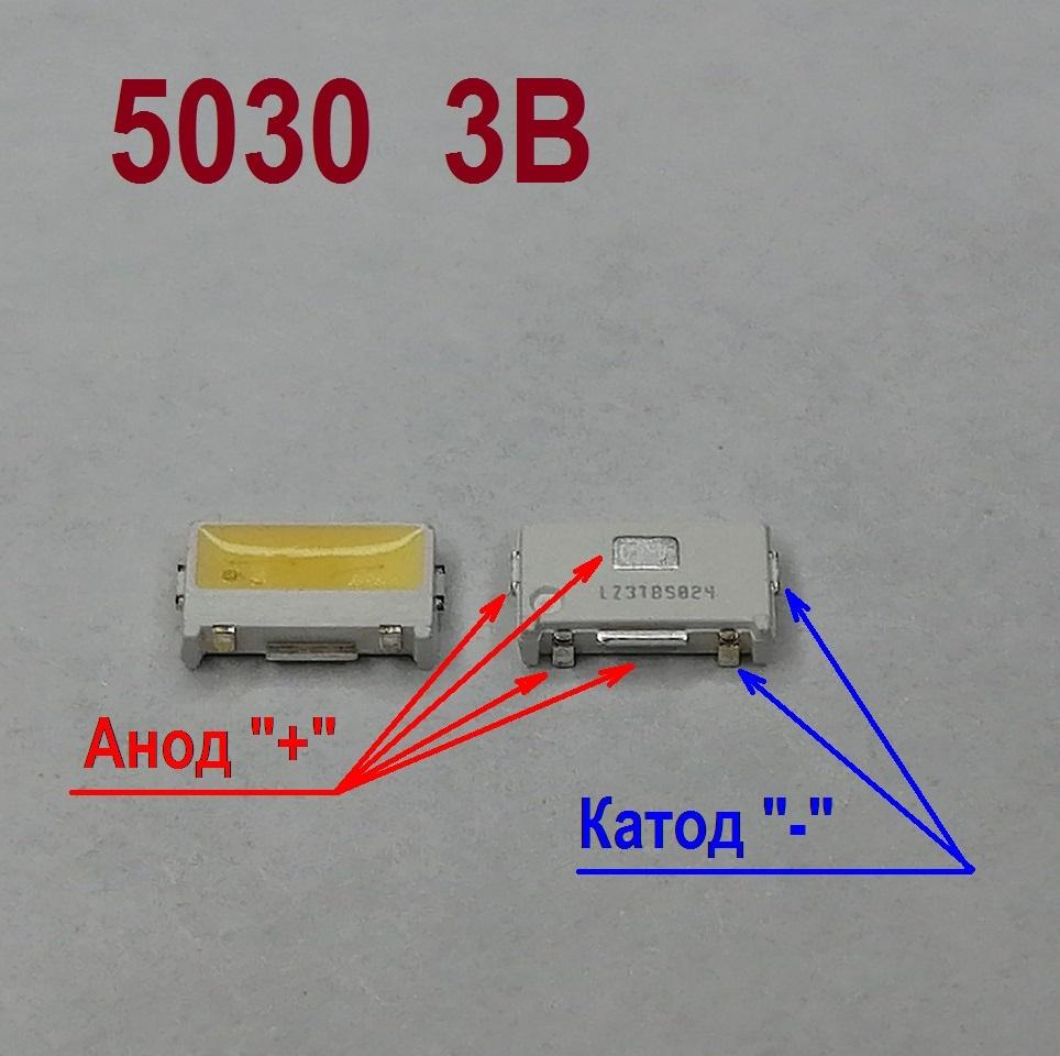 5030 3V 150mA smd Светодиод торцевой подсветки