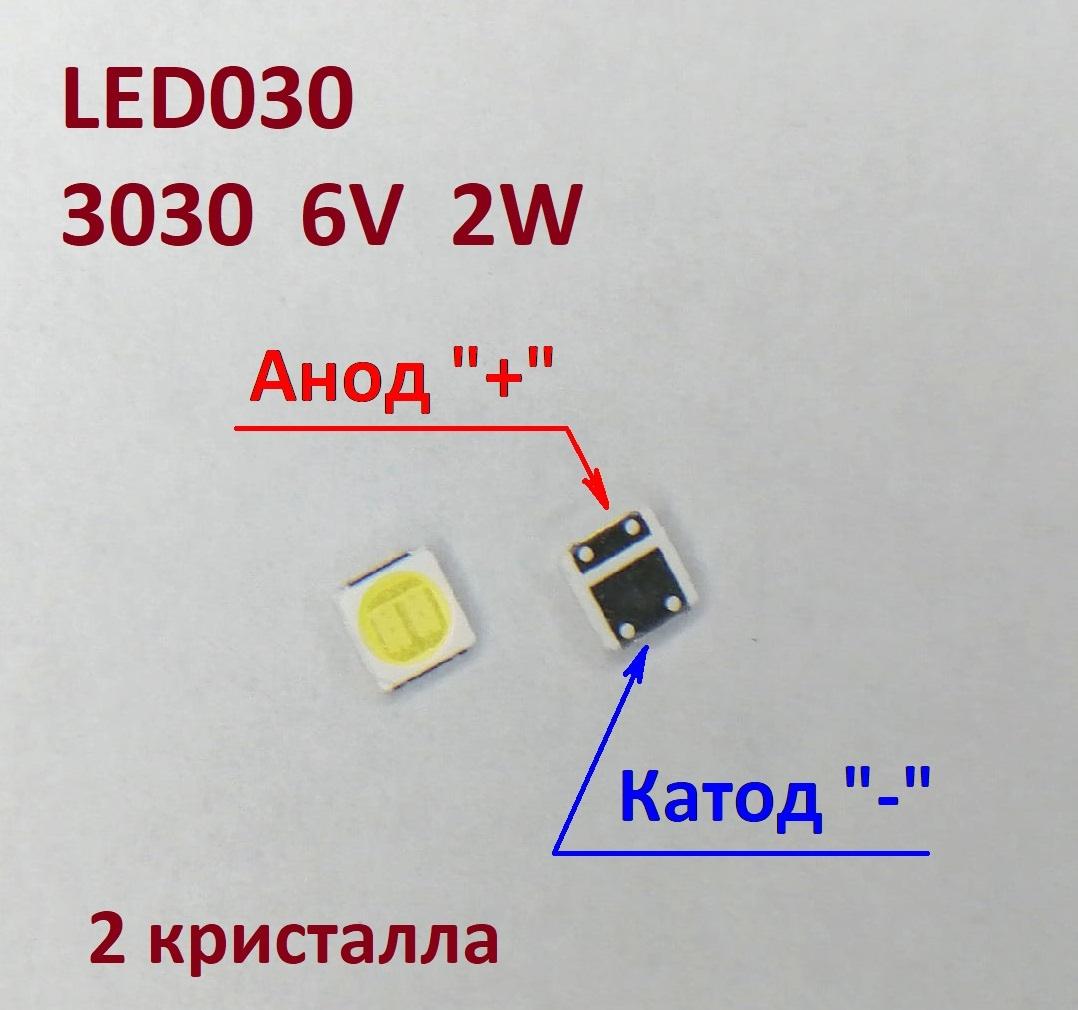 3030 3В 1,5 Вт smd Светодиод подсветки матрицы