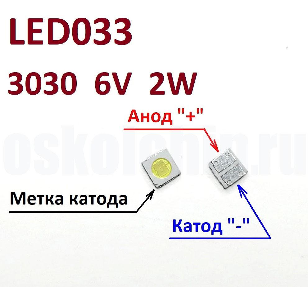PT30A66 3030 6В 2Вт